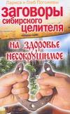 Заговоры сибирского целителя на здоровье несокрушимое