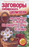 Погожева Лариса - Заговоры сибирского целителя на счастье и любовь, на защиту дома и семьи' обложка книги