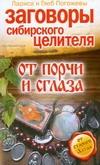 Погожева Лариса - Заговоры сибирского целителя от порчи и сглаза' обложка книги