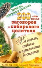 Тарасова Елена - Заговоры сибирского целителя. 200 очень сильных заговоров от сибирского целителя' обложка книги