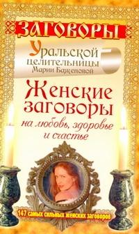 Заговоры Уральской целительницы Марии Баженовой Баженова Мария