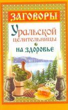 Баженова Мария - Заговоры уральской целительницы на здоровье' обложка книги