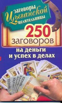 Заговоры цыганской целительницы. 250 золотых заговоров на деньги и успех в делах Гагарина Маргарита