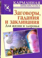 Джонсон Д. - Заговоры, гадания и заклинания для жизни и здоровья' обложка книги