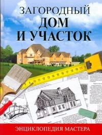 Капранова Е.Г. - Загородный дом и участок обложка книги