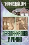 Конев А.Ф. - Загородный дом. Перепланировка и ремонт' обложка книги