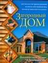 Марысаев Н.В. - Загородный дом.Воплоти свою мечту в реальность' обложка книги