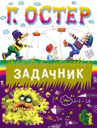 Г. Остер - Задачник обложка книги