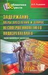 Рыжаков А.П. - Задержание, меры пресечения и допрос несовершеннолетнего подозреваемого' обложка книги