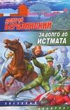 Беразинский Д.В. - Задолго до Истмата' обложка книги