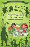 Еремина И.В. - Задушевное чтение' обложка книги