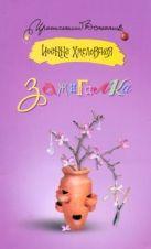 Хмелевская И. - Зажигалка' обложка книги