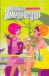 Хмелевская И. - Зажигалка обложка книги
