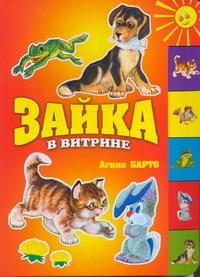 Зайка в витрине Барто А.Л.