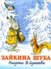 Зайкина шуба Мурадян С.С.