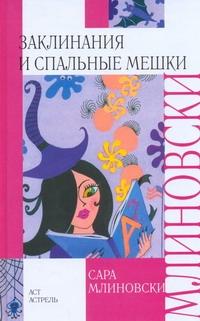 Заклинания и спальные мешки Млиновски С.