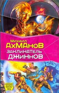 Заклинатель джиннов Ахманов М. С.