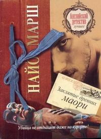 Марш Найо - Заклятие древних маори обложка книги