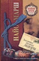 Марш Найо - Заклятие древних маори' обложка книги