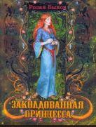 Быков Р.А. - Заколдованная принцесса' обложка книги