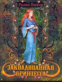 Заколдованная принцесса Быков Р.А.