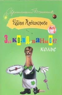 Александрова Наталья - Заколдованное колье обложка книги
