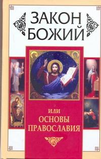 ПравославПолка(тв)