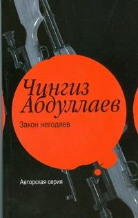 Закон негодяев Абдуллаев Ч.А.