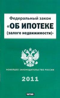 """Закон Российской Федерации """"Об ипотеке (залоге недвижимости)"""""""