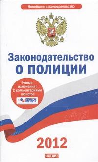 Законодательство о полиции. 2012
