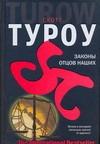 Туроу С. - Законы отцов наших' обложка книги