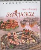 Ройтенберг И.Г. - Закуски' обложка книги