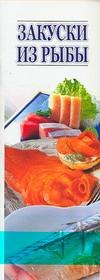 Закуски из рыбы - фото 1