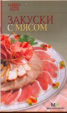 Самойлов Г.О. - Закуски с мясом' обложка книги