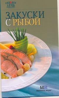 Закуски с рыбой - фото 1