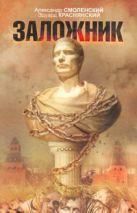 Смоленский А.П. - Заложник' обложка книги