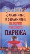 Носик Борис - Заманчивые и обманчивые истории русского Парижа' обложка книги
