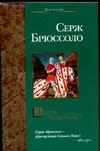 Брюссоло Серж - Замок отравителей' обложка книги