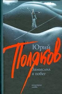 Замыслил я побег Поляков Ю.М.