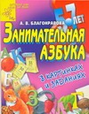 Благонравова А.В. - Занимательная азбука в картинках и заданиях для детей 5-7 лет' обложка книги