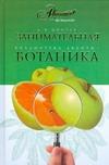 Цингер А.В. - Занимательная ботаника' обложка книги