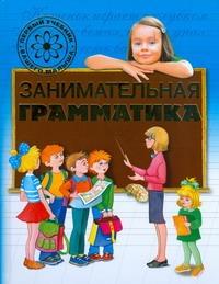 Занимательная грамматика Шалаева Г.П.