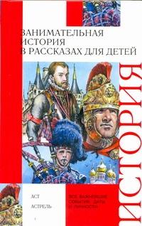 Чудакова Н.В. - Занимательная история в рассказах для детей обложка книги