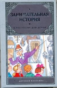 Занимательная история в рассказах для детей Чудакова Н.В.