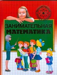 Шалаева Г.П. - Занимательная математика обложка книги