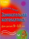 Занимательная математика для детей 9-10 лет