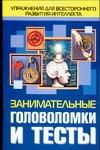 Белов Н.В. - Занимательные головоломки и тесты' обложка книги