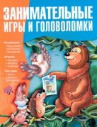 Гордиенко С. - Занимательные игры и головоломки' обложка книги