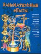 Фридхоффер Боб - Занимательные опыты' обложка книги