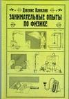Ванклив Дженис - Занимательные опыты по физике' обложка книги